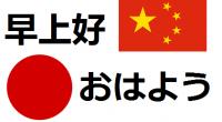 Chcesz rozumieć, co mówią Chińczycy? Rozmowa z biznesmenem z Japonii? Chcesz zaskoczyć wszystkich swobodną rozmową w azjatyckim języku? Lektorat bez znaków daje możliwość szybkiego nauczenia się codziennego chińskiego lub japońskiego. […]